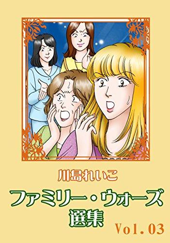 Family Wars by Reiko Kawashima Vol03 (Japanese Edition)