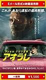 『アオラレ』2021年5月28日(金)公開、映画前売券(一般券)(ムビチケEメール送付タイプ) image