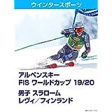 アルペンスキー FIS ワールドカップ 19/20 男子 スラローム レヴィ/フィンランド