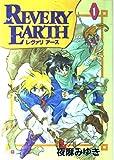 レヴァリアース 1 (ガンガンファンタジーコミックス)