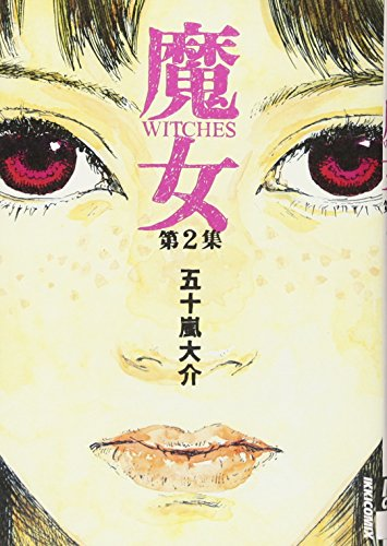 魔女 (2) (IKKI COMICS)