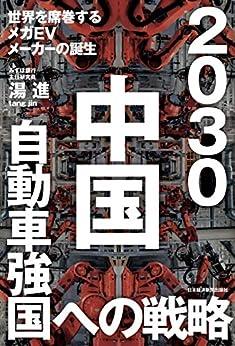 [湯進]の2030 中国自動車強国への戦略 世界を席巻するメガEVメーカーの誕生 (日本経済新聞出版)