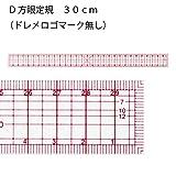 ドレメ D方眼定規 30cm(マークなし)