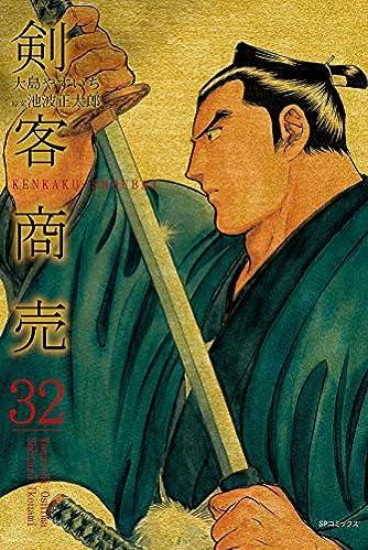 剣客商売 32 (SPコミックス)