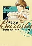 バリスタ 7 (芳文社コミックス)