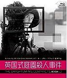 英国式庭園殺人事件 Blu-ray