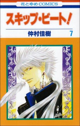 スキップ・ビート! 第7巻 (花とゆめCOMICS)