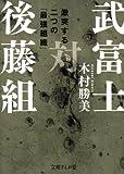 武富士対後藤組 (文庫ぎんが堂)