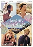 胸騒ぎのシチリア[DVD]