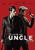 コードネームU.N.C.L.E.[DVD]