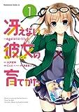 冴えない彼女の育てかた ~egoistic‐lily~(1) (角川コミックス・エース)