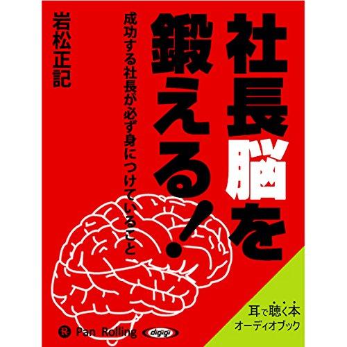 『社長脳を鍛える!』のカバーアート