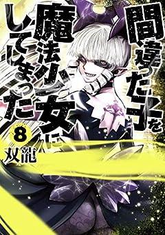 間違った子を魔法少女にしてしまった 8 (BUNCH COMICS)