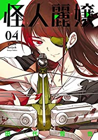 怪人麗嬢 4巻 (デジタル版ガンガンコミックスJOKER)