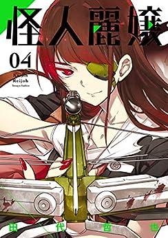 怪人麗嬢 第01-04巻