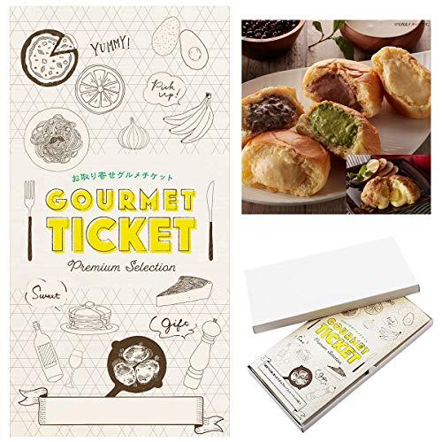 【 お取り寄せ グルメ チケット 】( 引換券 ・ ギフト券 ) 八天堂 くりーむパン&デニッシュリンゴ詰合せ