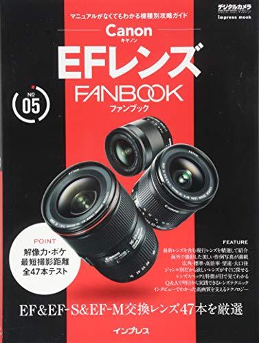 キヤノン EFレンズ FANBOOK (インプレスムック デジタルカメラマガジンFANBOOKシリーズ NO.)の詳細を見る