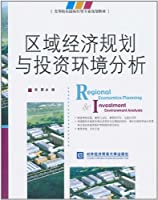 区域经济规划与投资环境分析