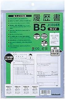 ナカバヤシ 履歴書・JIS規格帳票・B5 写真貼り付け用シーツ4枚付 ヨR-B5S