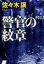警官の紋章 北海道警察
