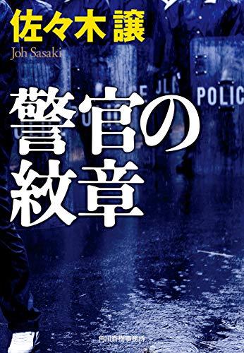 警官の紋章 北海道警察 (ハルキ文庫)