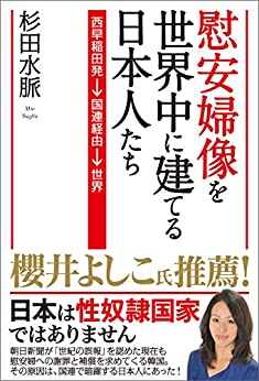 [杉田水脈]の慰安婦像を世界中に建てる日本人たち