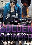 ゴールデンスランバー[DVD]