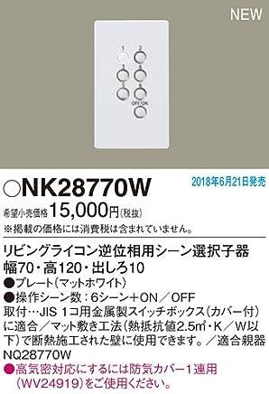 Panasonic パナソニック リビングライコン 逆位相用シーン選択子器 NK28770W