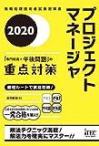 2020 プロジェクトマネージャ 「専門知識+午後問題」の重点対策 (重点対策シリーズ)