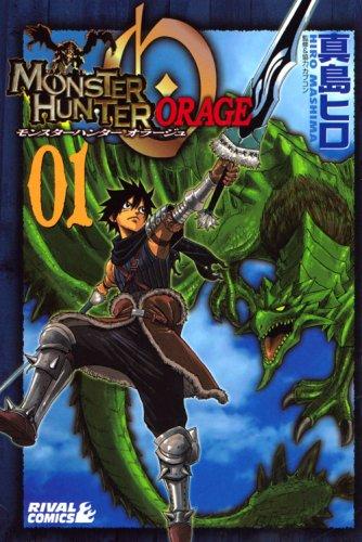 モンスターハンター オラージュ (1) (ライバルコミックス)の詳細を見る