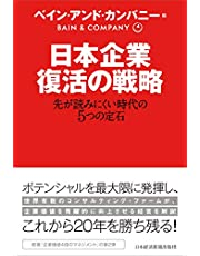 日本企業 復活の戦略 先が読みにくい時代の5つの定石