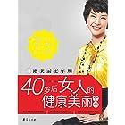 一路美丽更年期:40岁后女人的健康美丽全书 (Chinese Edition)