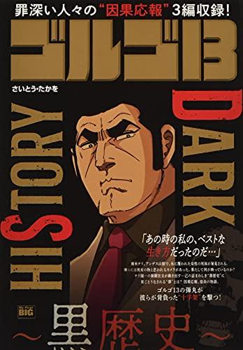 ゴルゴ13 DARK HISTORY~黒歴史~ (My First Big) - さいとう たかを, さいとう・プロ