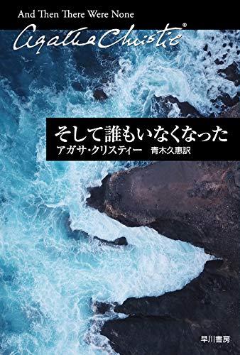 そして誰もいなくなった (ハヤカワ文庫―クリスティー文庫)