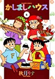 かしましハウス (6) (バンブーコミックス 4コマセレクション)
