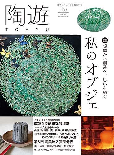 陶遊 182号 (2020-12-23) [雑誌]