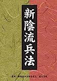 新陰流兵法 DVD-BOX - 新陰流兵法転会