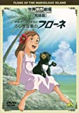世界名作劇場・完結版 家族ロビンソン漂流記 ふしぎな島のフローネ[DVD]