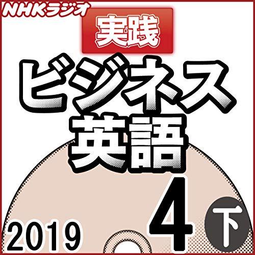 『NHK 実践ビジネス英語 2019年4月号 下』のカバーアート