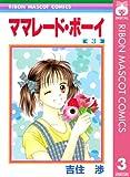 ママレード・ボーイ 3 (りぼんマスコットコミックスDIGITAL)