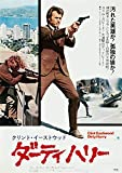 Reproduktion Clint Eastwood - Dirty Harry, Japanisches