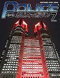 ポリスマガジン 2020年7月号 (2020-06-20) [雑誌]