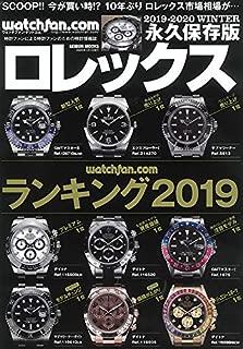 Watchfan.com 永久保存版ロレックス 2019-2020 Winter (GEIBUN MOOKS)