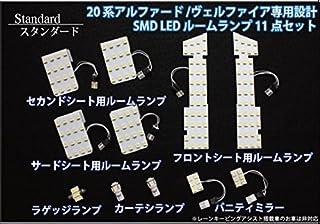 AsukaJapan(アスカジャパン) アルファードLEDルームランプSMD 11点 AD0002