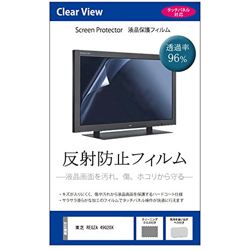 メディアカバーマーケット 東芝 REGZA 49G20X [49インチ]機種で使える【反射防止 テレビ用 液晶保護フィルム】