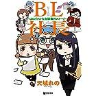 BL社長 -ほぼリアルな出版業界ストーリー- (クロフネコミックス)