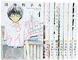 3月のライオン コミック 1-8巻 セット (ジェッツコミックス)