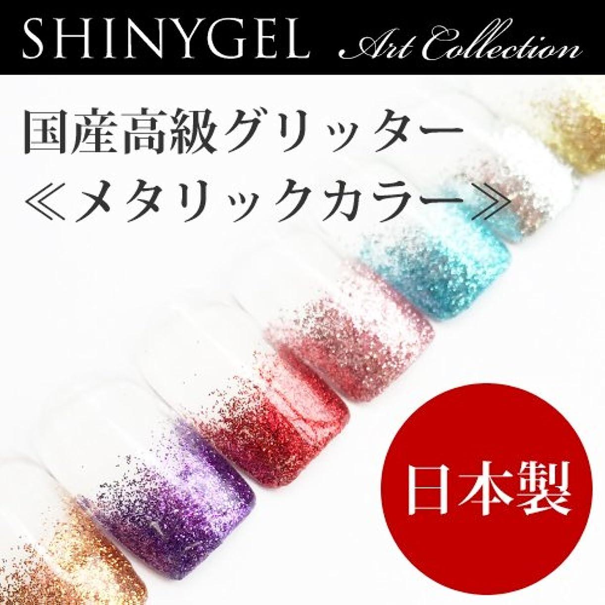 同時広く収束?日本製?SHINYGEL シャイニージェル アートコレクション/ラメ?グリッター<メタリックカラー>ライトピンク