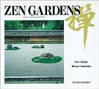 禅の庭 (SUIKO BOOKS)