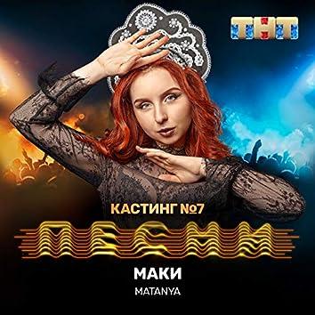 Маки (Live)